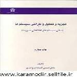 274109x150 - دانلود پاورپوینت بررسی تکنیکهای کمی (فصل دهم کتاب تجزیه و تحلیل  و طراحی سیستمها زاهدی)